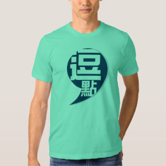Kanjiz illustration : comma in chinese word t shirt