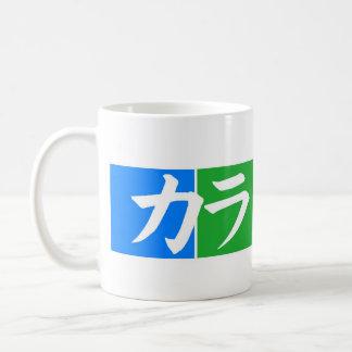 Kara カラ Japanese Katakana Cup Basic White Mug
