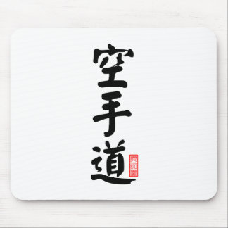 Karate-do 空手道 mouse pads
