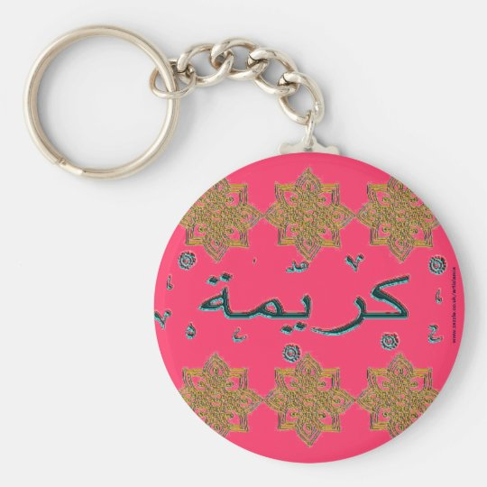 Karima Kareema arabic names Basic Round Button Key Ring