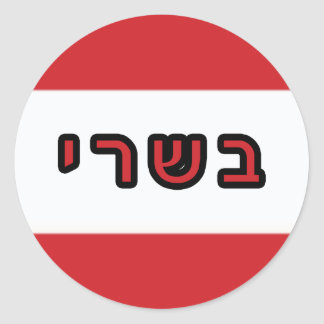 "Kashrus Stickers - Hebrew for ""Meat"""
