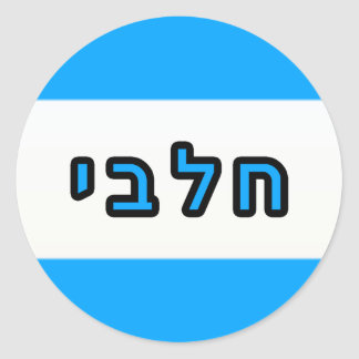 Kashrus Stickers - Hebrew for Milk