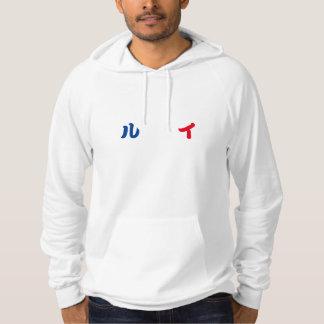 Katakana name hoodie   Louis-rui