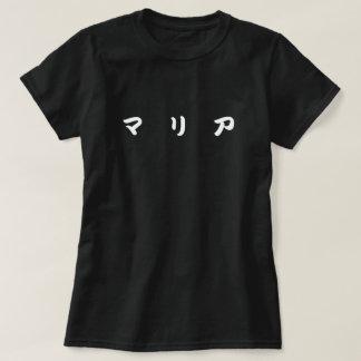 Katakana name T-shirt   Maria-maria