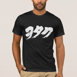 [Katakana] otaku ヲタク T-Shirt