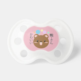 Kawaii/Cute Bear- Baby Pacifier (choose color)