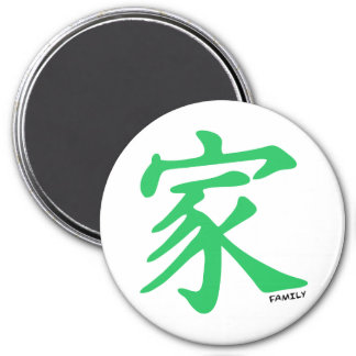 Kelly Green Chinese Character for Family Refrigerator Magnet