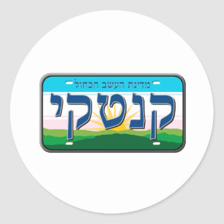 Kentucky License Plate in Hebrew Classic Round Sticker