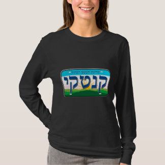 Kentucky License Plate in Hebrew T-Shirt