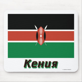 Kenya Flag with name in Russian Mouse Pads