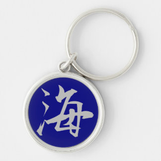 Key Ring: Ocean (Umi) - Blue Key Ring