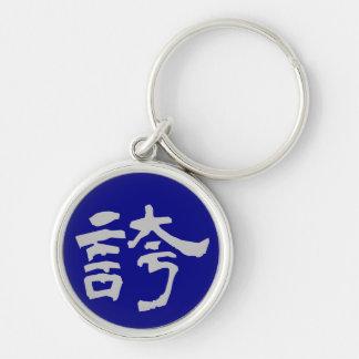 Key Ring: Pride (Hokori) - Blue Silver-Colored Round Key Ring