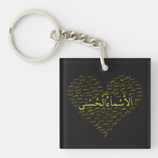 Keychain (acrylic): 99 Names of Allah (Arabic)