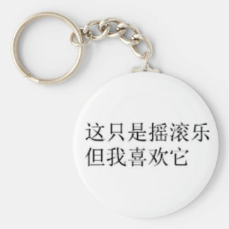 KEYCHAIN for ROCKERS
