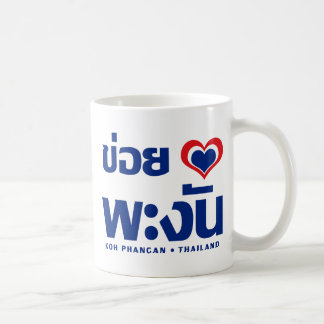 Khoi Huk (I Heart / Love) Koh Phangan ❤ Thailand Coffee Mug