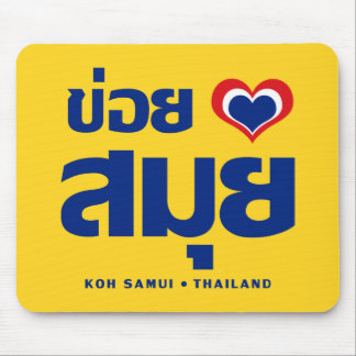 Khoi Huk (I Heart / Love) Koh Samui ❤ Thailand Mouse Mat