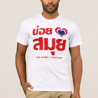 Khoi Huk (I Heart / Love) Koh Samui ❤ Thailand T-Shirt