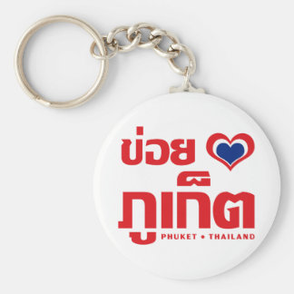 Khoi Huk (I Heart / Love) Phuket ❤ Thailand Key Ring