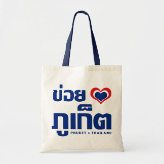 Khoi Huk (I Heart / Love) Phuket ❤ Thailand Tote Bag