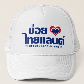 Khoi Huk (I Heart / Love) Thailand ❤ Thai Isan Trucker Hat
