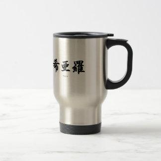 Kiara translated into Japanese kanji symbols. Stainless Steel Travel Mug
