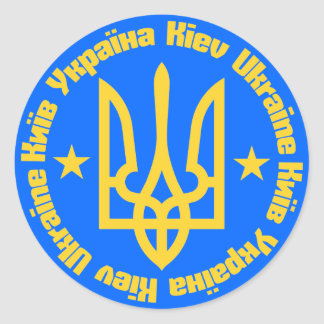 Kiev, Ukraine - English & Ukrainian Language Classic Round Sticker