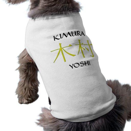 Kimura Monogram Doggie T Shirt