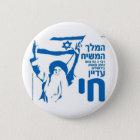 King Moshiach Rebbe nnnnm in Jerusalem! 6 Cm Round Badge