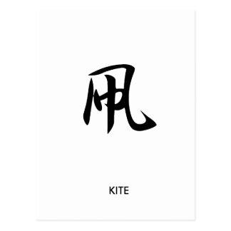 Kite - Tako Postcard
