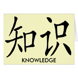 KNOWLEDGE GREETING CARDS