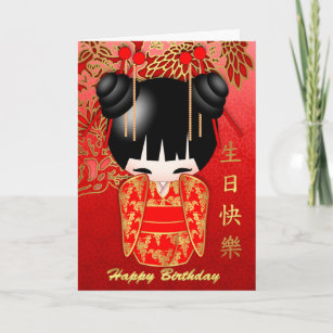 Chinese birthday cards zazzle uk kokeshi doll happy birthday and in chinese card m4hsunfo