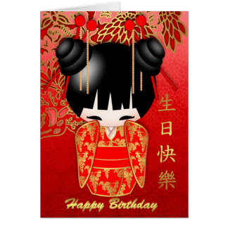 Kokeshi Doll Happy Birthday and in Chinese Card