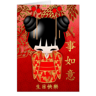 Kokeshi Doll Happy Birthday In Chinese 生日快樂 Card