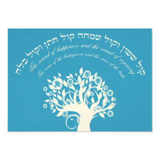 "Kol Sasson Hebrew Jewish Wedding Blue 5"" X 7"" Invitation Card"