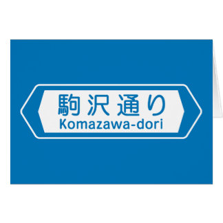 Komazawa-dori, Tokyo Street Sign Greeting Card