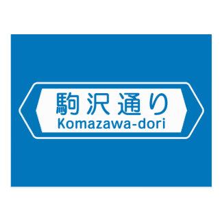 Komazawa-dori, Tokyo Street Sign Postcard