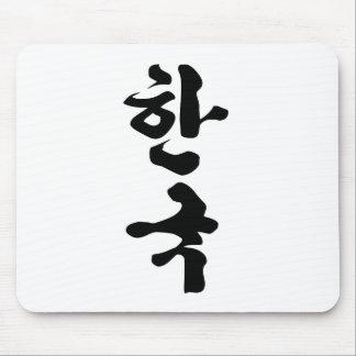 korea (han kook) mouse pad