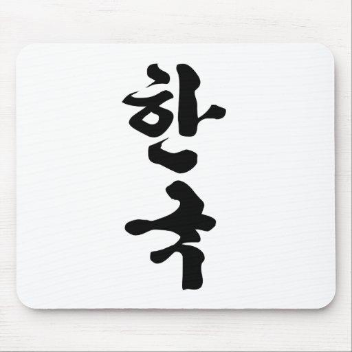 korea (han kook) mousepad
