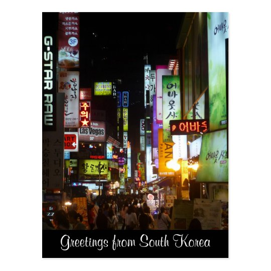 korea light greetings postcard