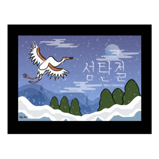 Korean Crane Christmas Postcard