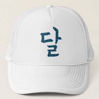 Korean DAL - MOON in Stars Trucker Hat