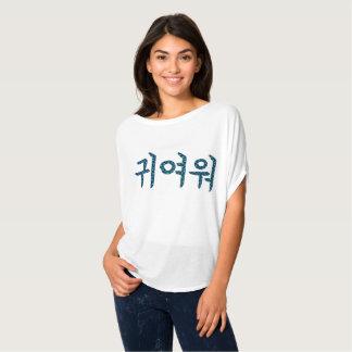 Korean GWIYEOWO - CUTE in Stars T-Shirt