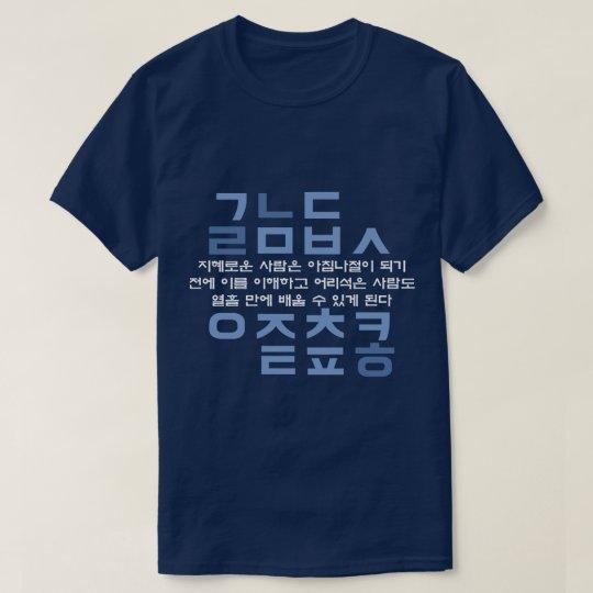 Korean Hangul alphabet quote (blues) T-Shirt