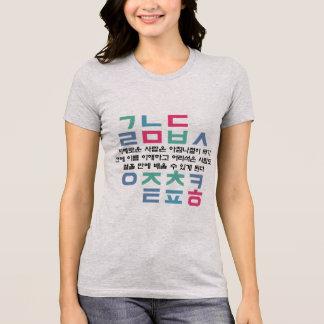 Korean Hangul alphabet quote (light background) T-Shirt