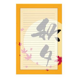 Korean Mid Autumn Calligraphy Customised Stationery