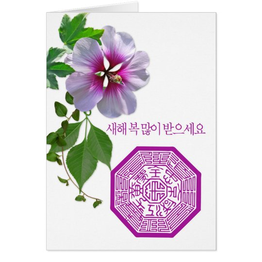 korean New Year card with rose of Sharon