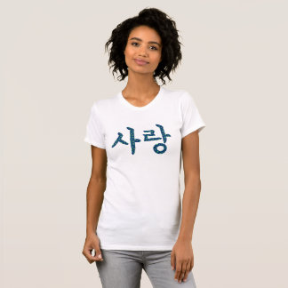 Korean SARANG - LOVE in Stars T-Shirt