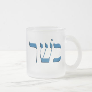 Kosher for Passover in Hebrew Coffee Mugs