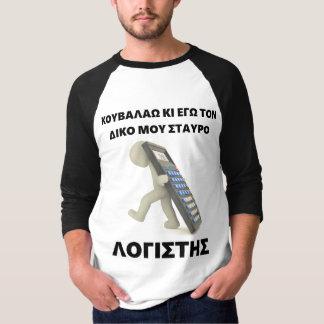 """""""Kouvalao Ki Ego Ton Diko Mou Stavro"""" T-Shirt"""