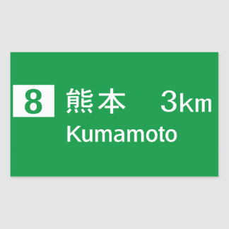 Kumamoto, Japan Road Sign Rectangular Sticker